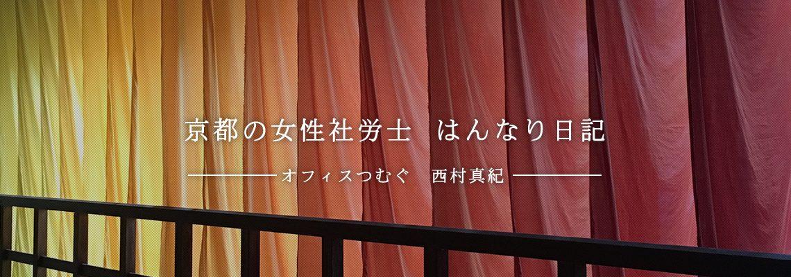 「オフィスつむぐ」西村真紀のはんなり日記 | 京都の女性社労士